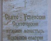 Печоры-Изборск-Псков-Пушкинские горы (фот - 33)