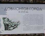 Печоры-Изборск-Псков-Пушкинские горы (фот - 5)