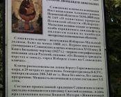Печоры-Изборск-Псков-Пушкинские горы (фото 37)