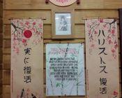 Школа каллиграфии при храме свт. Николая Японского