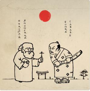 Равноапостольный Николай Японский и Бонза Савабэ