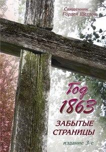 1863 забытые страницы