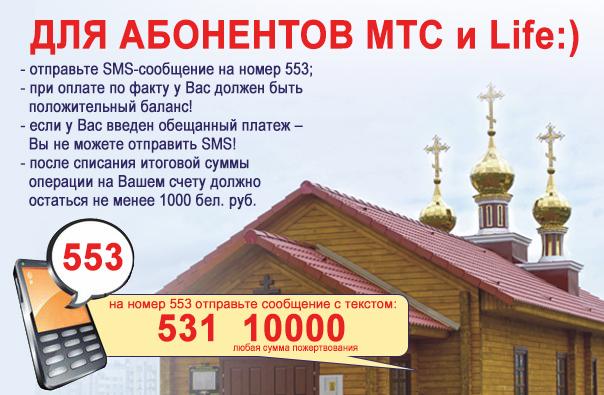 MTC-и-Life