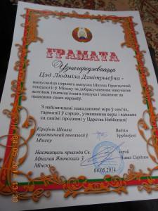 Грамата Людмілы Цэд
