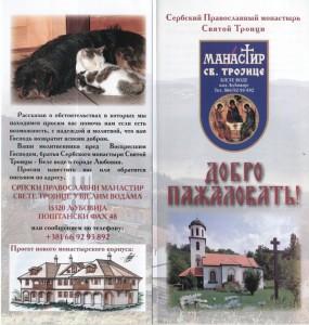 Монастырь Святой Троицы _Сербия3
