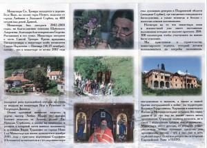 Монастырь Святой Троицы_Сербия.