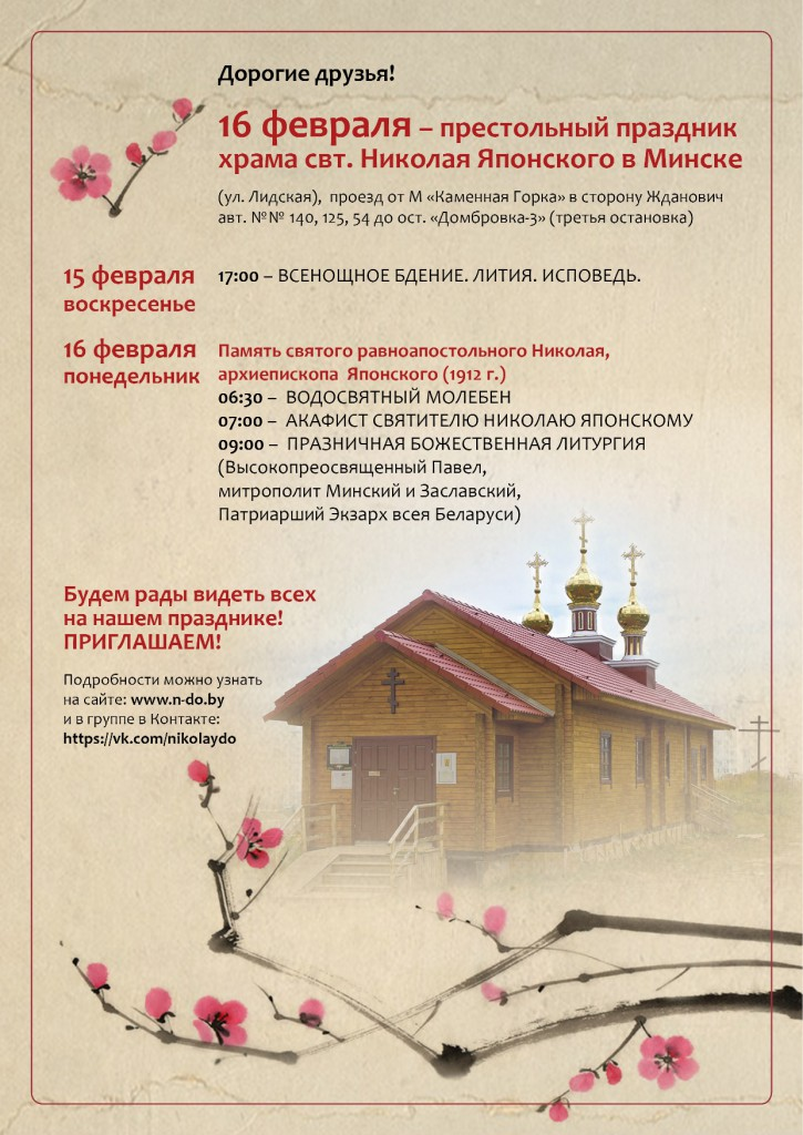 2015.02.09 - афиша престольного праздника..