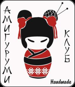 Женский «Амигуруми-клуб» при храме свт. Николая Японского