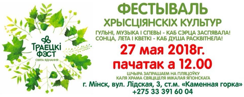 Приглашаем всех 27 мая в 12.00 на ежегодный православный фестиваль «Траецкi фэст»!
