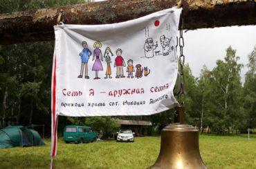 14-15 июля прошел 3-ий приходской семейный турслет «Семь Я – дружная семья».