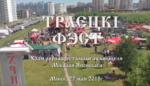 Ежегодный православный фестиваль христианских культур «Траецкi фэст 2018»!