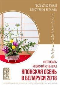 Сегодня стартует 6-ой фестиваль японской культуры «Японская осень в Беларуси»