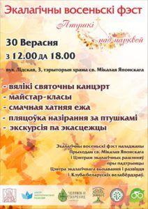 ежегодный экологический фестиваль «Птушкі над царквой»!