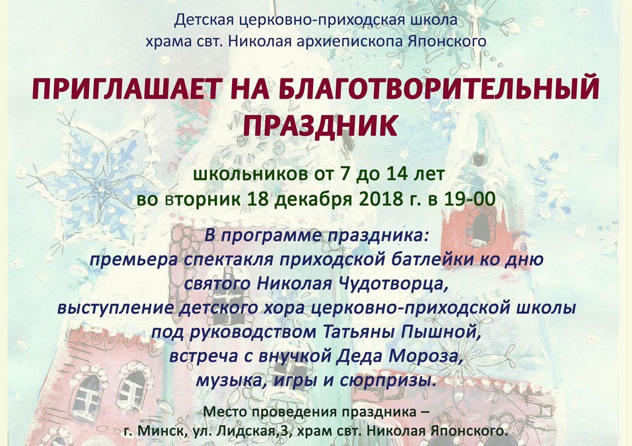 Приходской детский праздник посвящённый святителю Николаю