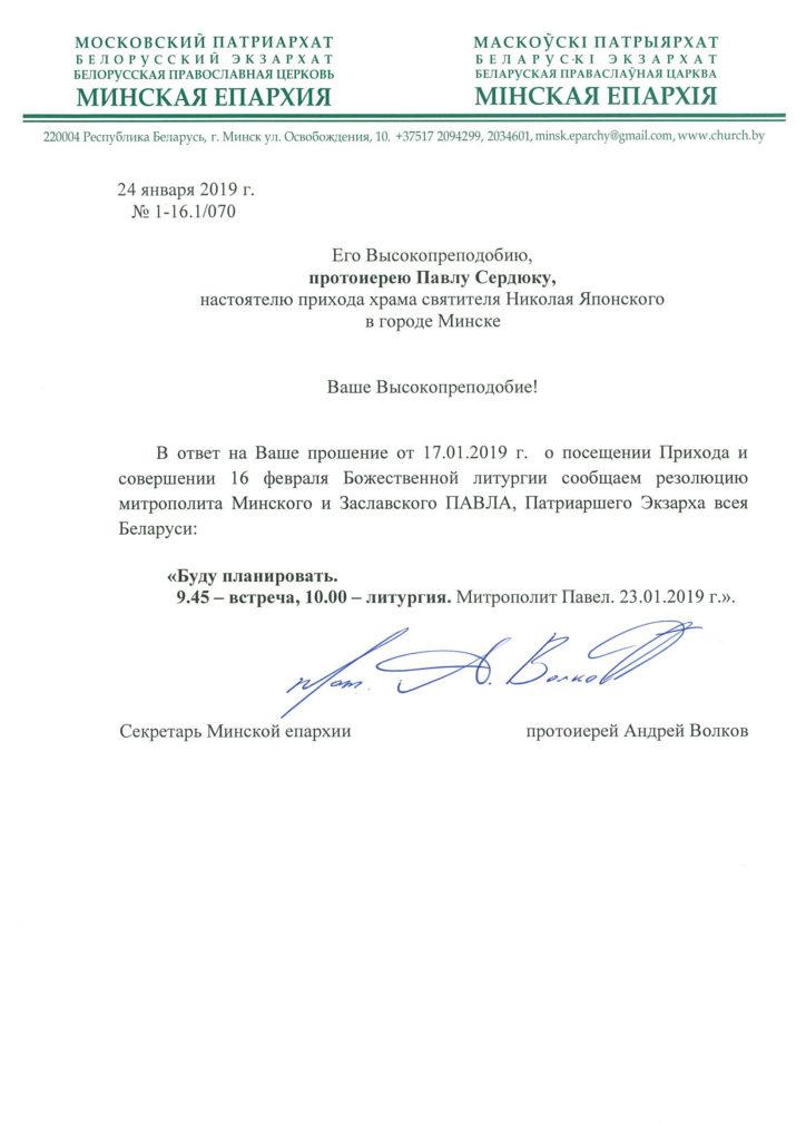 16 февраля 2019 г. Патриарший экзарх всея Беларуси митрополит Павел совершит Божественную литургию в нашем храме