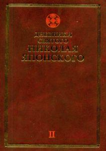 равноапостольный Николай Японский (Касаткин) Дневники. Том II