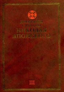 равноапостольный Николай Японский (Касаткин) Дневники. Том III