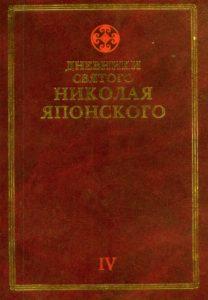 равноапостольный Николай Японский (Касаткин) Дневники. Том IV
