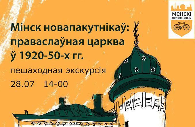 Мінск новапакутнікаў: пешаходная экскурсія (царква ў 1920-50гг)