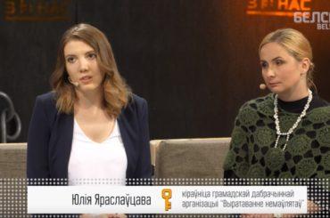 Ці трэба забараняць аборты ў Беларусі?