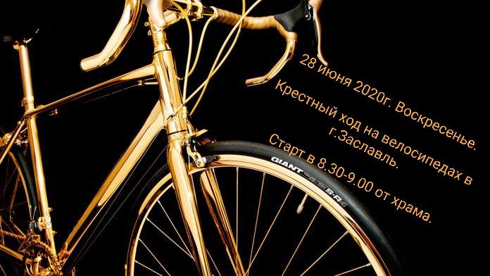 28 июня, вс. От нашего храма состоится крестный ход на велосипедах в г.Заславль.
