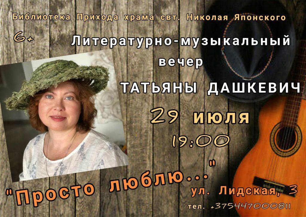 29 июля библиотека нашего Прихода приглашает на литературно-музыкальный вечер поэтэссы, детского писателя, автора-исполнителя песен - Татьяны Дашкевич.