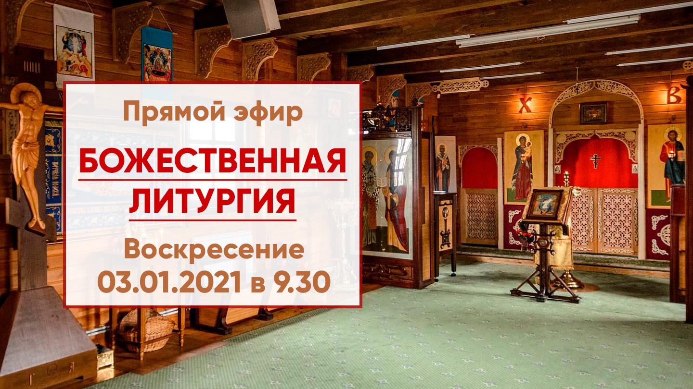 Онлайн трансляция богослужения - Божественная литургия в храме святителя Николая Японского г. Минска. Прямой эфир от 3 января 2021 г. Начало в 9.30.