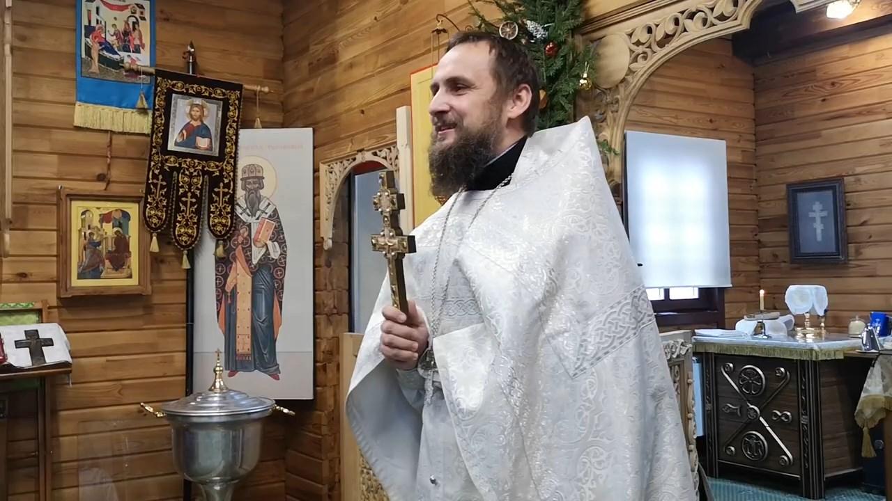 Проповедь отца Павла Сердюка от 10 января 2021 года