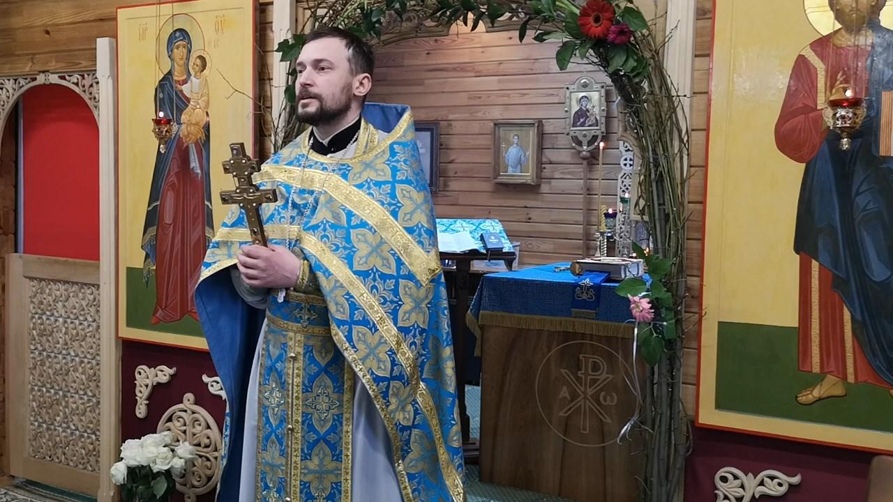 Первая проповедь отца Алексея Мосесова от 21 февраля 2021 года