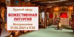 Прямой эфир | Божественная литургия в храме Николая Японского | 21.02.2021 г. в 9.30