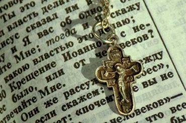 90 лет назад Библия стала запрещенной литературой