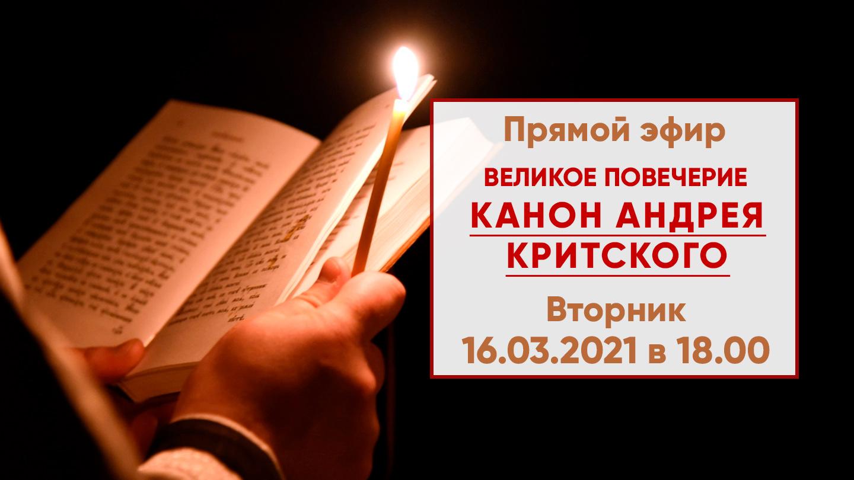 Прямой эфир   Великое повечерие. Чтение Канона А. Критского (2-я часть)   16.03.2021 в 18.00