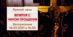 Прямой эфир | Вечерня с чином прощения. Храм Николая Японского | 14.03.2021 г. в 16.00