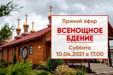 Прямой эфир | Всенощное бдение в храме Николая Японского | 10.04.2021 г. в 17.00