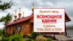 Прямой эфир | Всенощное бдение в храме Николая Японского | 17.04.2021 г. в 17.00
