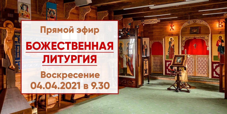 Прямой эфир   Божественная литургия в храме Николая Японского   04.04.2021 г. в 9.30