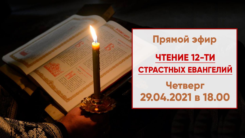 Прямой эфир   Утреня с чтением 12-ти страстных Евангелий   29.04.2021 г. в 18.00