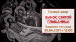 Прямой эфир   Вынос Святой Плащаницы   30.04.2021 г. в 16.00