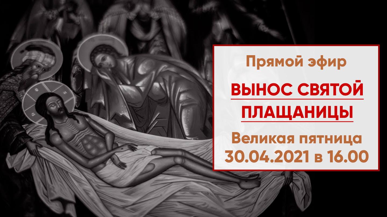 Прямой эфир | Вынос Святой Плащаницы | 30.04.2021 г. в 16.00