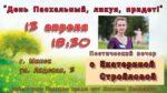 13 апреля приглашаем всех на встречу с молодым литератором - Екатериной Стройловой