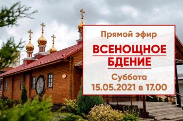 ☦ Прямой эфир   Всенощное бдение в храме Николая Японского   15.05.2021 г. в 17.00