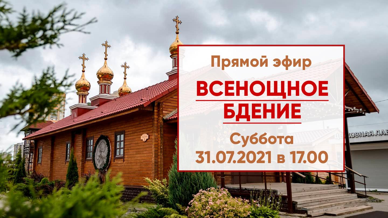 ☦ Прямой эфир   Всенощное бдение в храме Николая Японского   31.07.2021 г. в 17.00