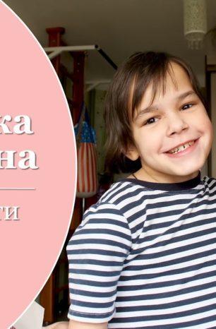 Вероника Могилина. Социальный док. фильм